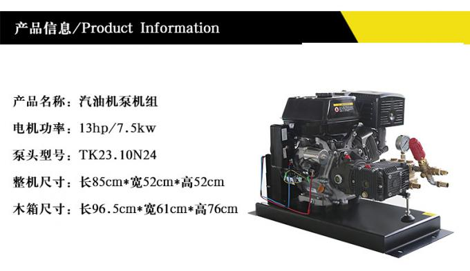 SURFLO TK2310N Gasoline engine driven pump unit High Pressure high flow Washer for floor washing outdoor use